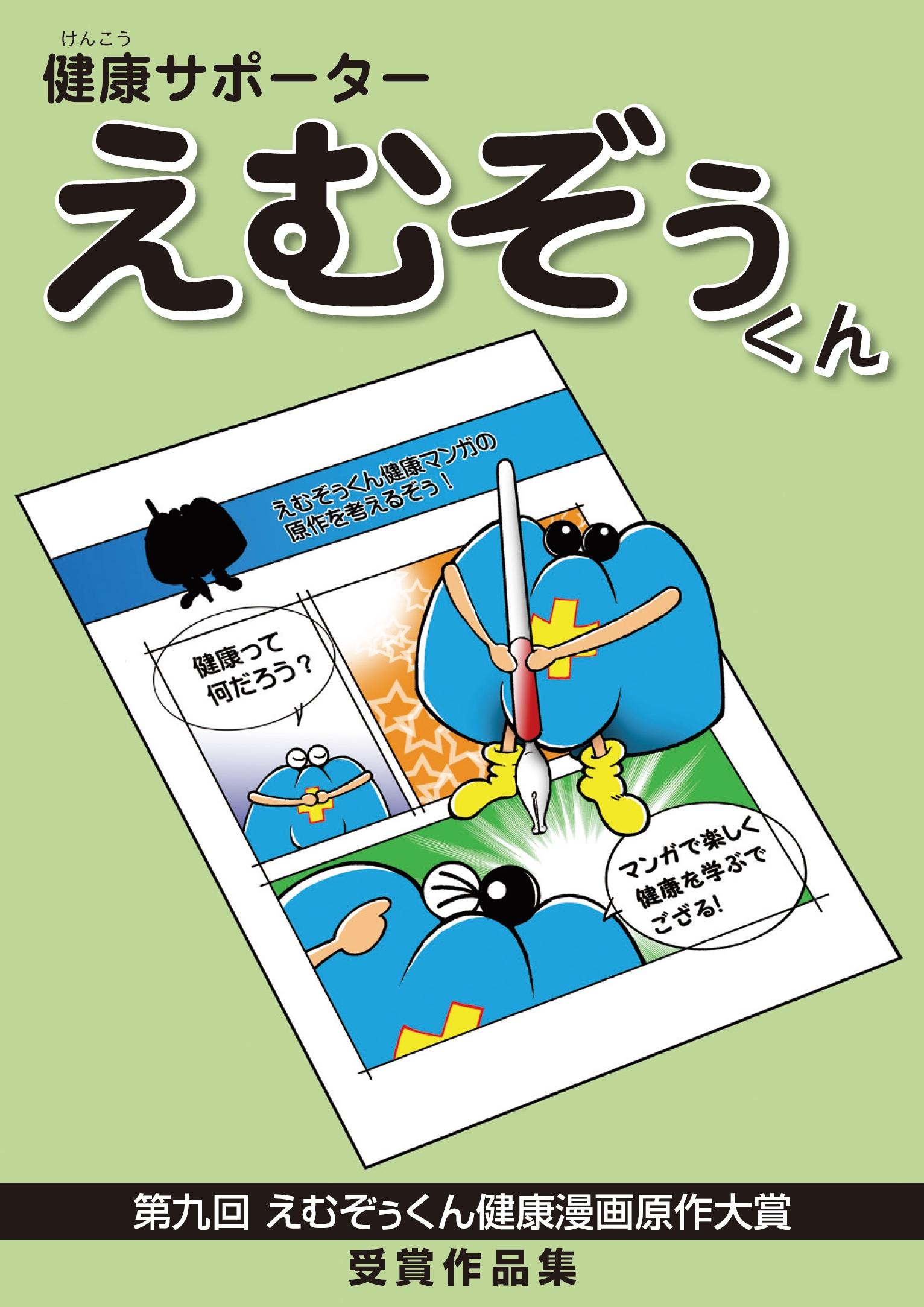 第9回漫画大賞